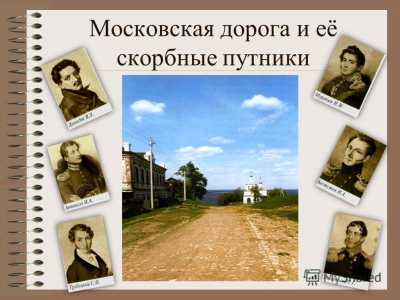 Московская дорога и её скорбные путники