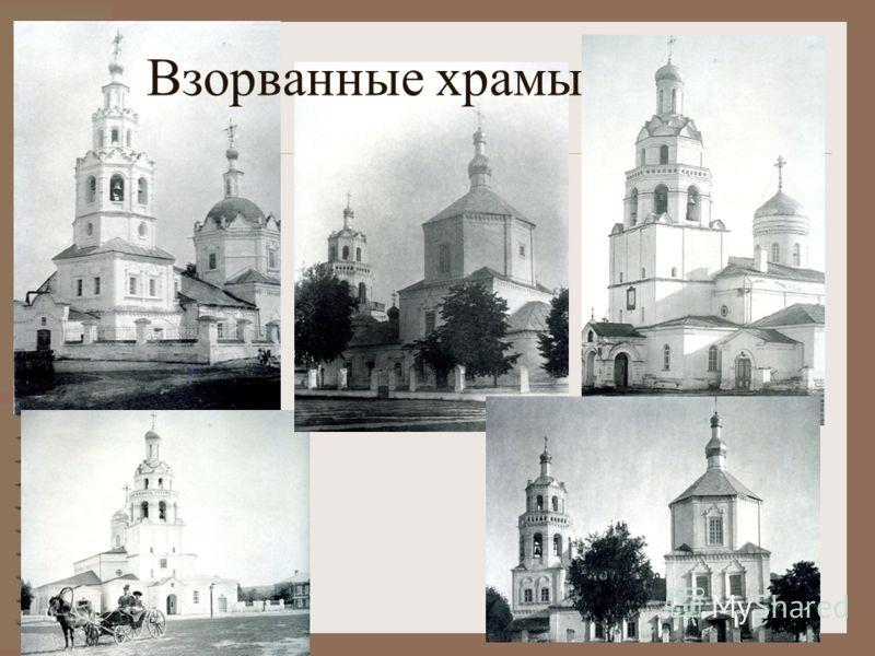 Взорванные храмы
