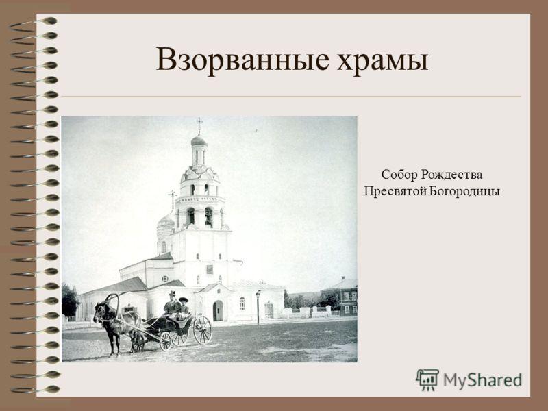 Взорванные храмы Собор Рождества Пресвятой Богородицы