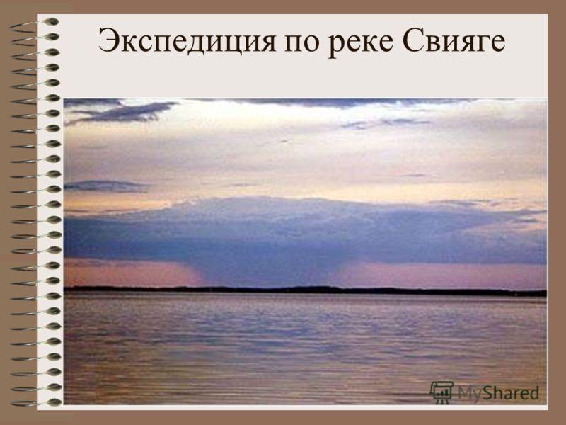 Экспедиция по реке Свияге