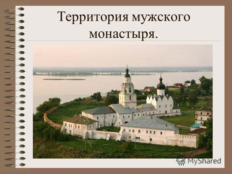 Территория мужского монастыря.