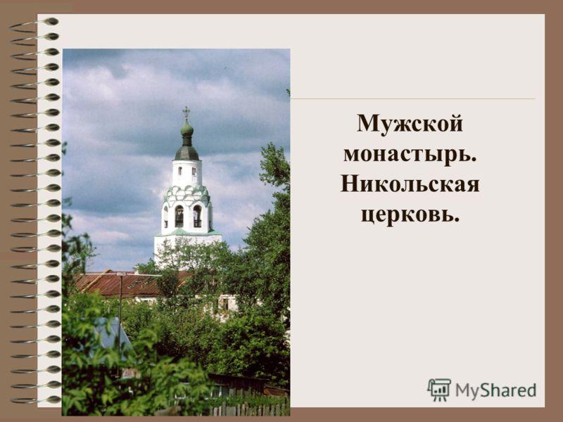Мужской монастырь. Никольская церковь.
