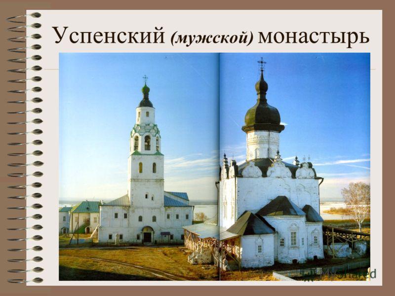 Успенский (мужской) монастырь