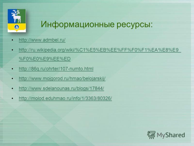 Информационные ресурсы: http://www.admbel.ru/ http://ru.wikipedia.org/wiki/%C1%E5%EB%EE%FF%F0%F1%EA%E8%E9_ %F0%E0%E9%EE%EDhttp://ru.wikipedia.org/wiki/%C1%E5%EB%EE%FF%F0%F1%EA%E8%E9_ %F0%E0%E9%EE%ED http://86q.ru/ohrter/107-numto.html http://www.mojg