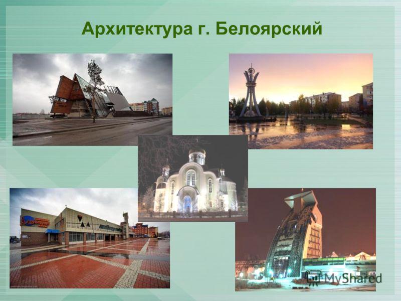 Архитектура г. Белоярский