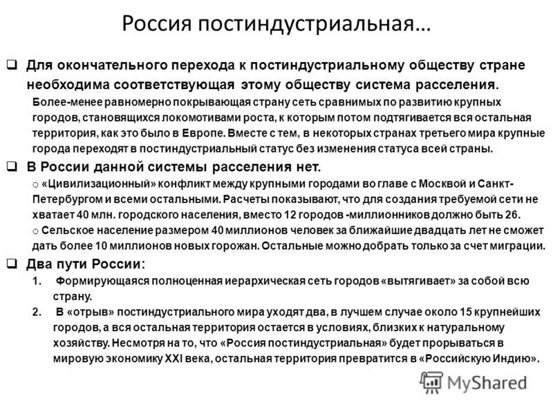 Россия постиндустриальная… Для окончательного перехода к постиндустриальному обществу стране необходима соответствующая этому обществу система расселения. Более-менее равномерно покрывающая страну сеть сравнимых по развитию крупных городов, становящи