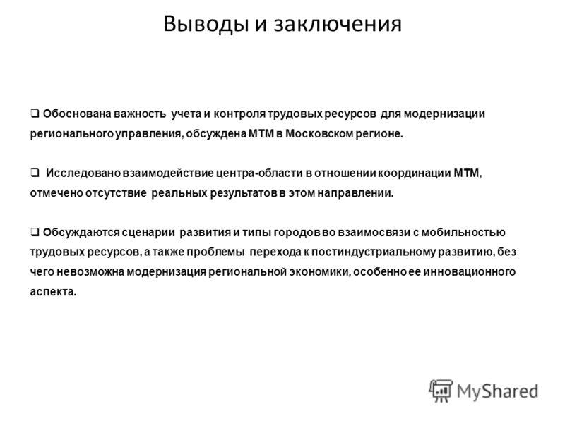 Выводы и заключения Обоснована важность учета и контроля трудовых ресурсов для модернизации регионального управления, обсуждена МТМ в Московском регионе. Исследовано взаимодействие центра-области в отношении координации МТМ, отмечено отсутствие реаль