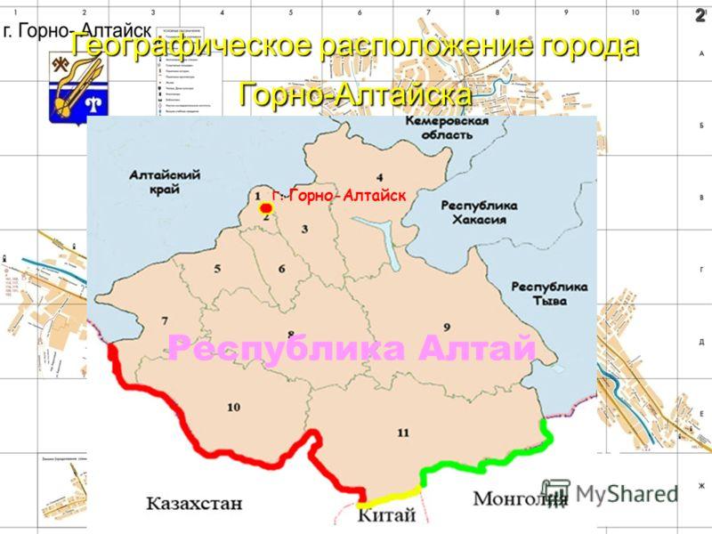 г. Горно-Алтайск Республика Алтай Географическое расположение города Горно-Алтайска 2