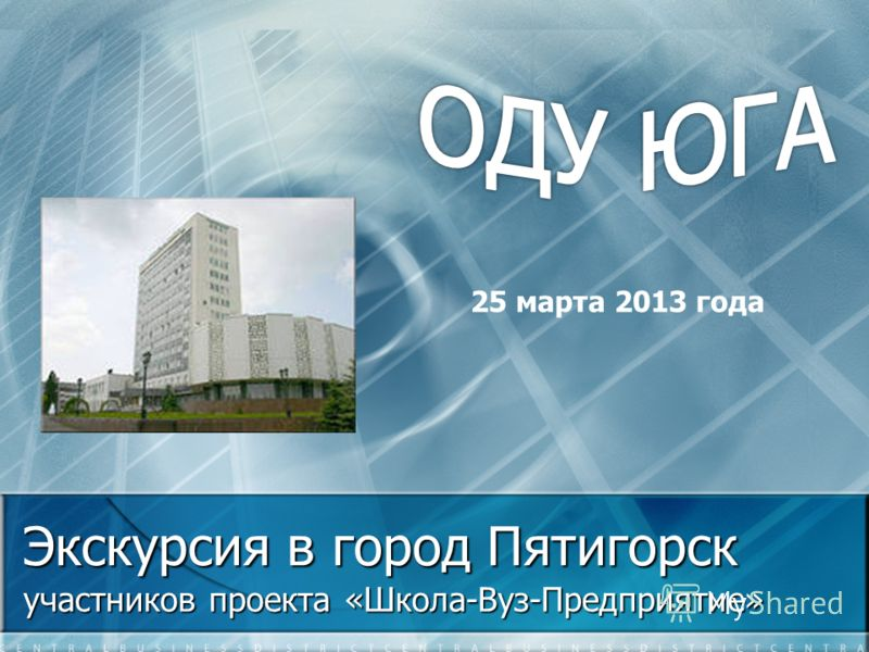 Экскурсия в город Пятигорск участников проекта «Школа-Вуз-Предприятие» 25 марта 2013 года