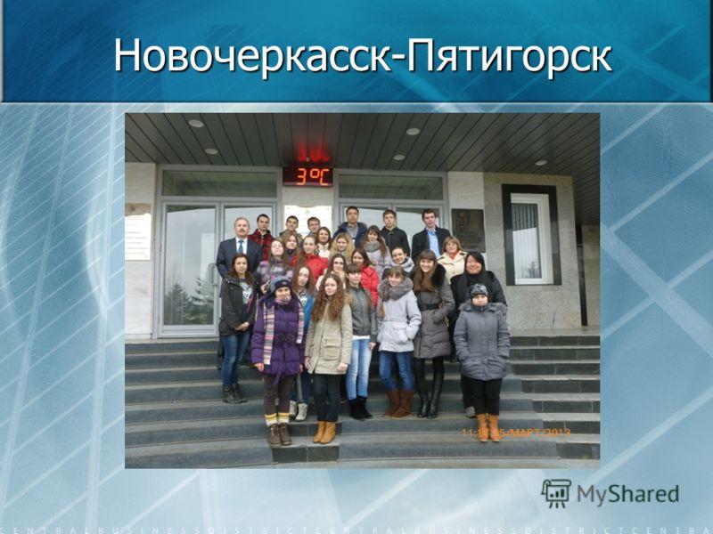 Новочеркасск-Пятигорск