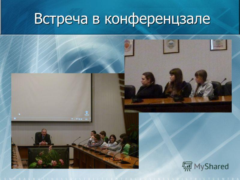 Встреча в конференцзале