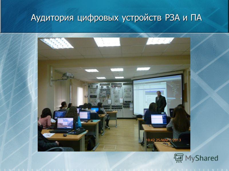 Аудитория цифровых устройств РЗА и ПА