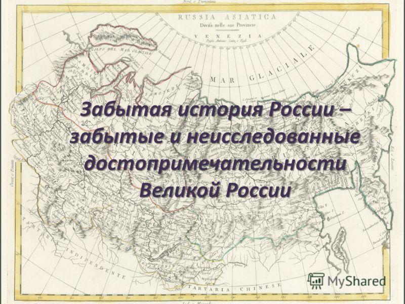 Забытая история России – забытые и неисследованные достопримечательности Великой России