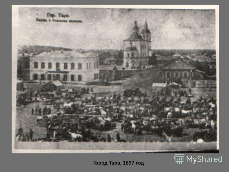 Город Тара, 1897 год