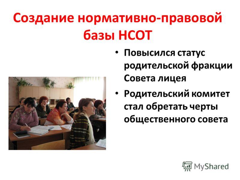 Создание нормативно-правовой базы НСОТ Повысился статус родительской фракции Совета лицея Родительский комитет стал обретать черты общественного совета