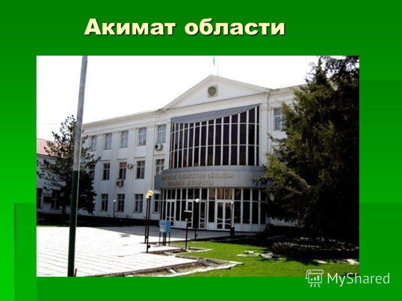 Акимат области Акимат области