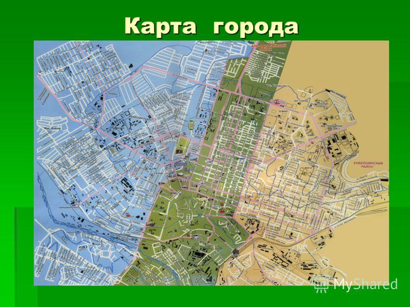 Карта города Карта города