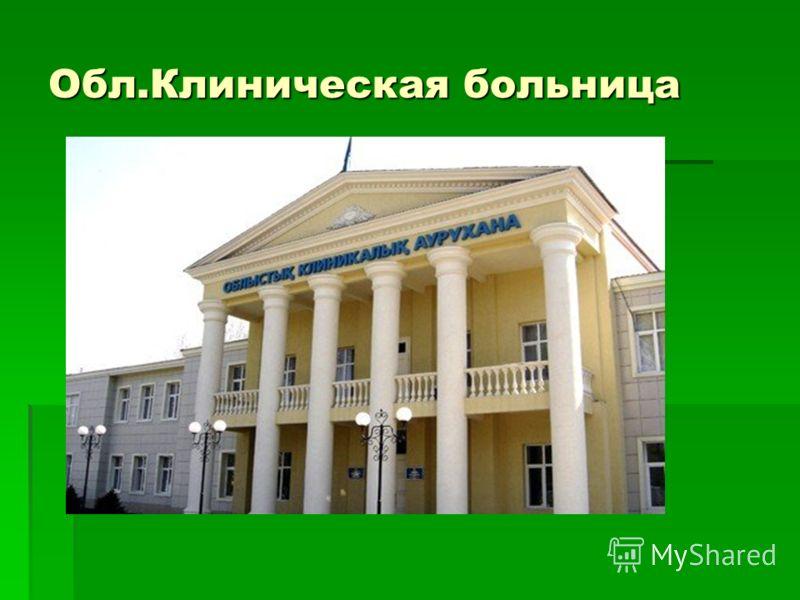 Обл.Клиническая больница
