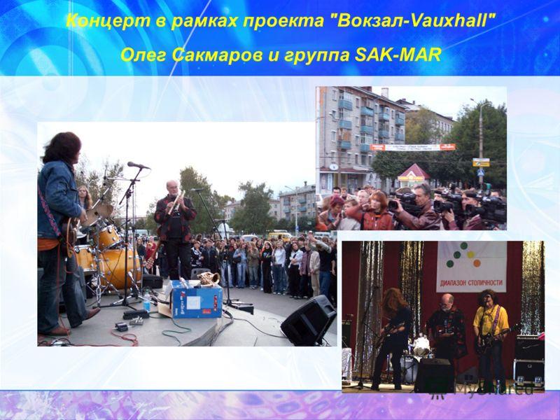 Концерт в рамках проекта Вокзал-Vauxhall Олег Сакмаров и группа SAK-MAR