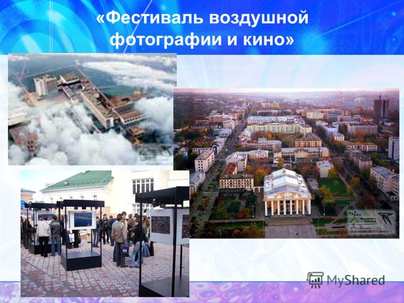 «Фестиваль воздушной фотографии и кино»