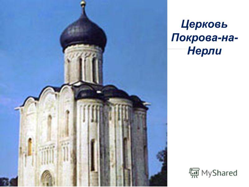 Церковь Покрова-на- Нерли