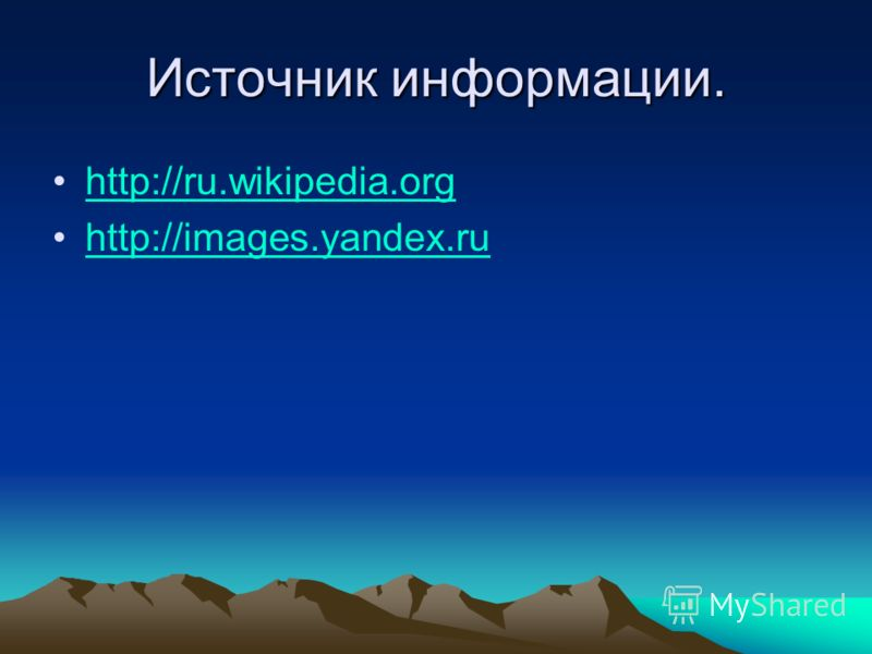 Источник информации. http://ru.wikipedia.org http://images.yandex.ru