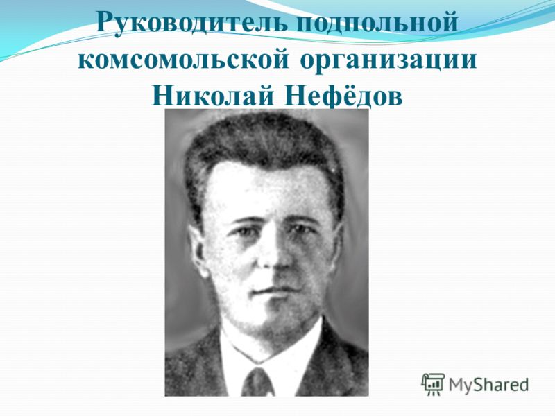 Руководитель подпольной комсомольской организации Николай Нефёдов