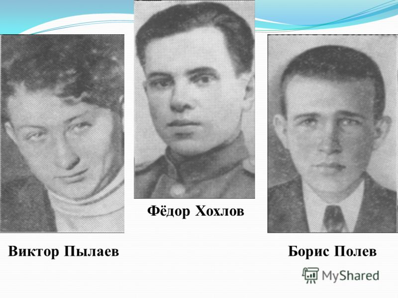 Виктор Пылаев Фёдор Хохлов Борис Полев