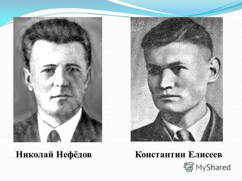 Николай НефёдовКонстантин Елисеев