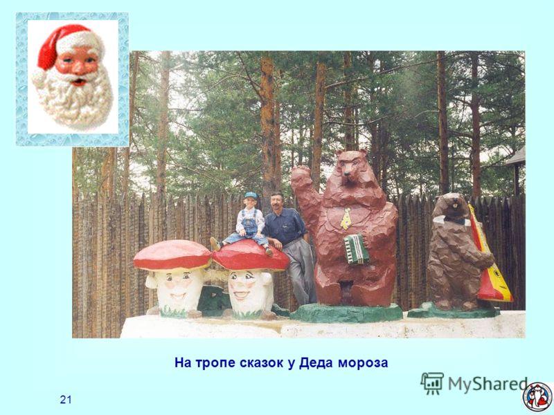 20 Центральный вход в дом Деда Мороза. Гостей приветливо встречает и летом и зимой хозяйка дома - Берендеевна