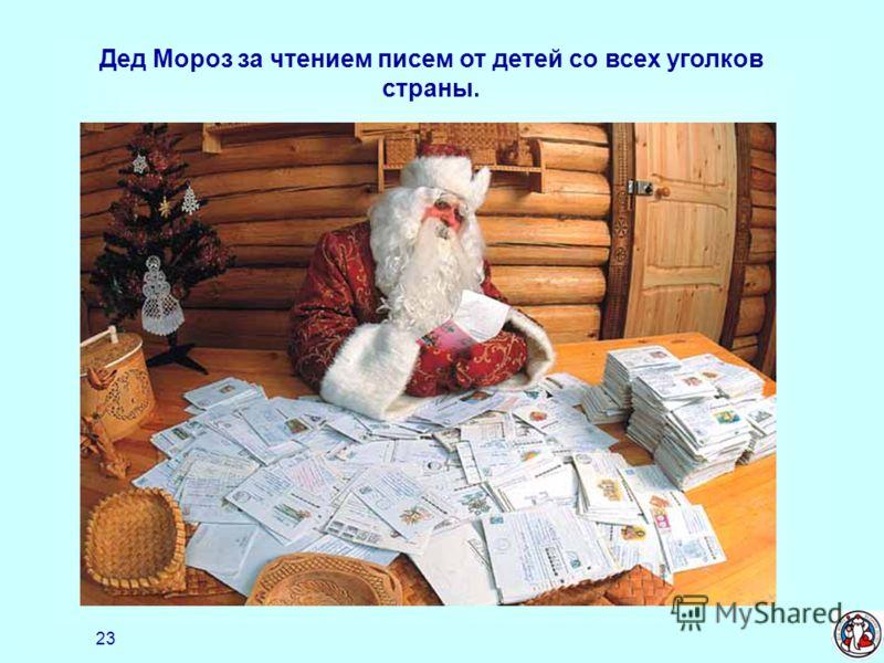 22 Санта Клаус прибыл из Лапландии ( Финляндия) на Вологодчину. Дед Мороз и Санта Клаус подписывают договор о дружбе и сотрудничестве.