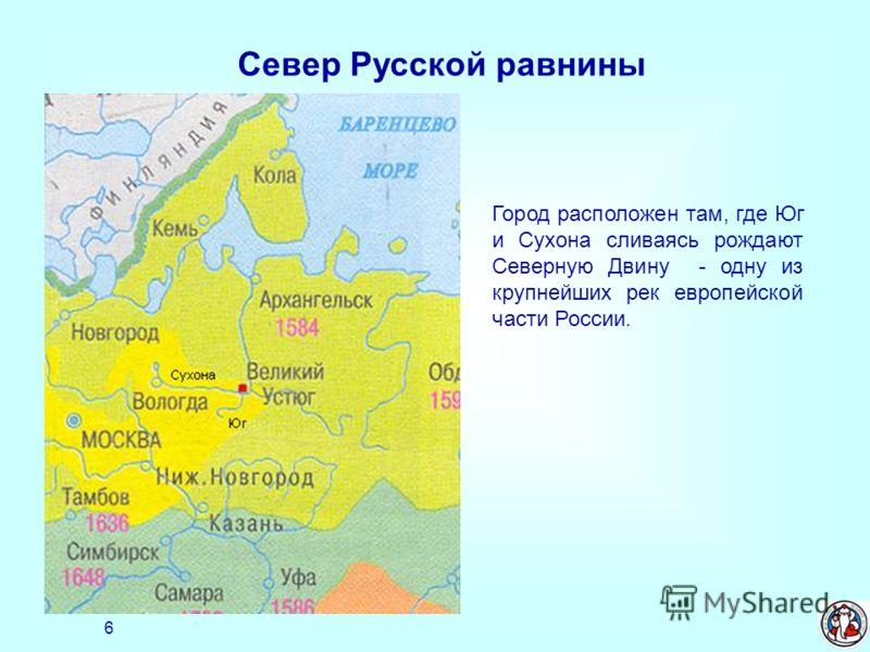 5 Великий Устюг древний русский город, ровесник Москвы и Вологды, основан в 1147 году. Великий - за то, что в XVI-XVII вв являлся крупным торговым центром. Через него проходили Северные торговые пути из Москвы в Архангельск и в Сибирь. Устюг – потому
