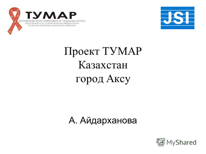 Проект ТУМАР Казахстан город Аксу А. Айдарханова