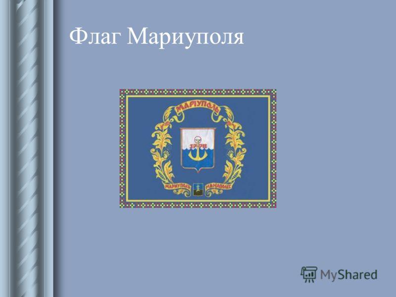 Флаг Мариуполя