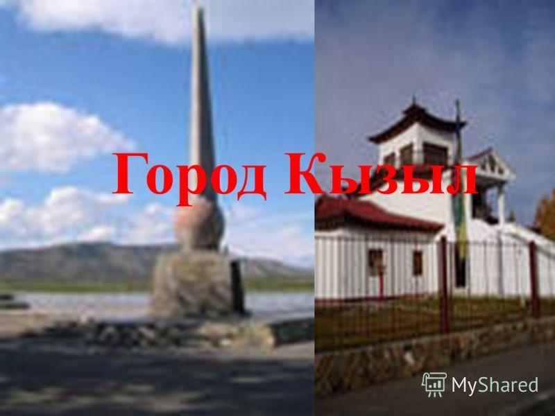 Город Кызыл