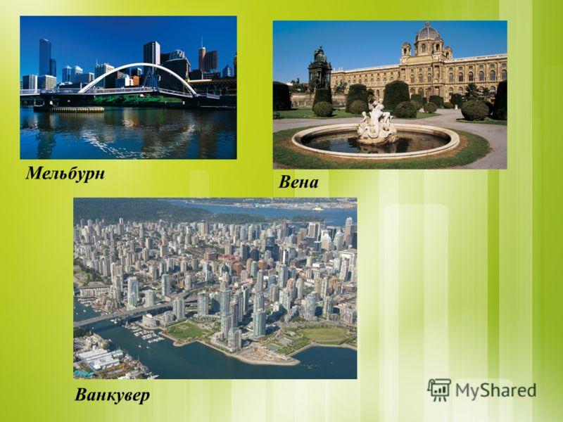 Мельбурн Вена Ванкувер