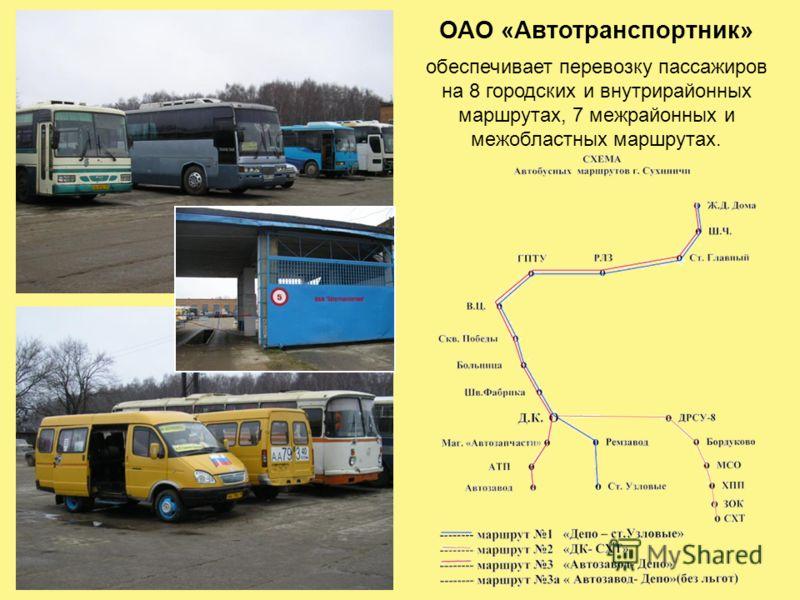 ОАО «Автотранспортник» обеспечивает перевозку пассажиров на 8 городских и внутрирайонных маршрутах, 7 межрайонных и межобластных маршрутах.