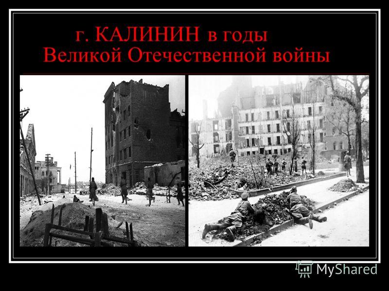 г. КАЛИНИН в годы Великой Отечественной войны