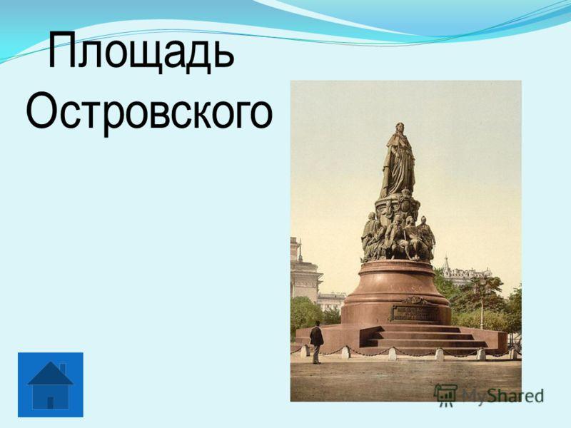 Как называется площадь, на которой расположен памятник Екатерине второй?