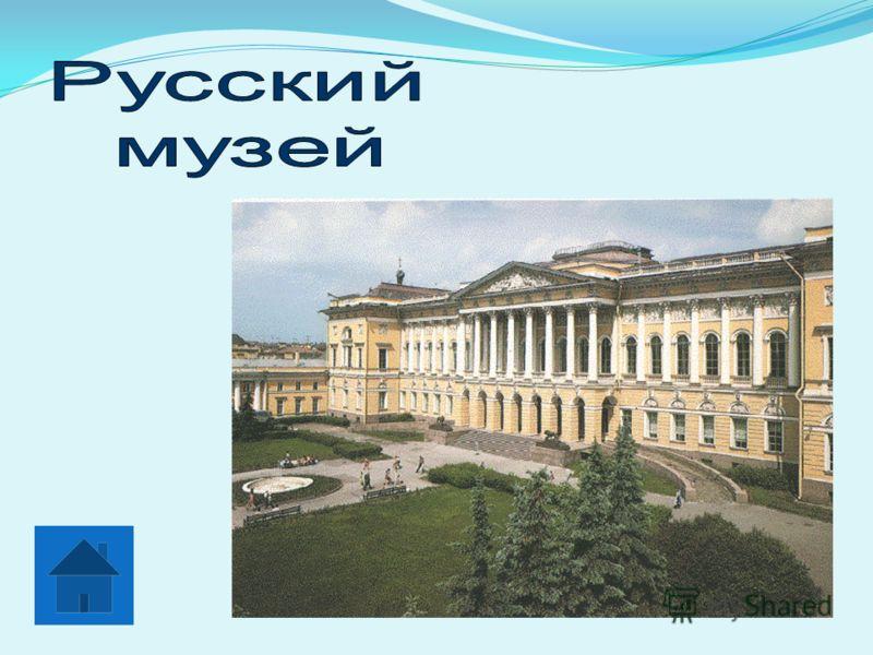 Назовите крупнейшее хранилище живописи в Санкт- Петербурге ?