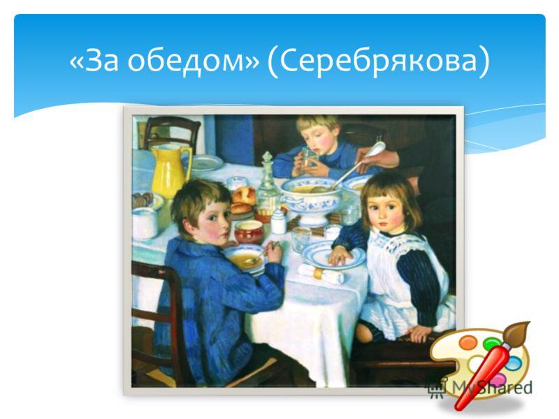 «За обедом» (Серебрякова)