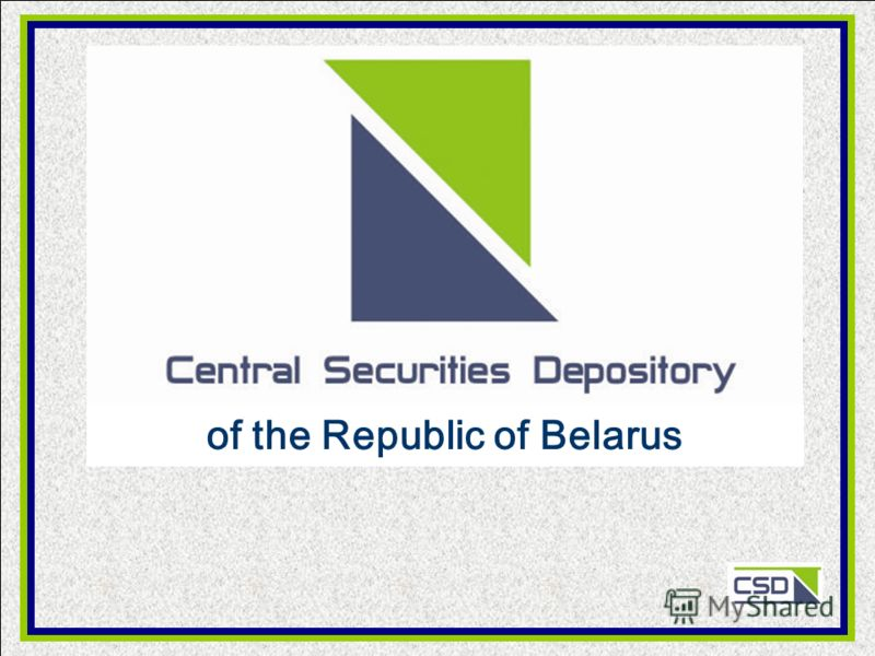 ЦЕНТРАЛЬНЫЙ ДЕПОЗИТАРИЙ ЦЕННЫХ БУМАГ РЕСПУБЛИКИ БЕЛАРУСЬ of the Republic of Belarus