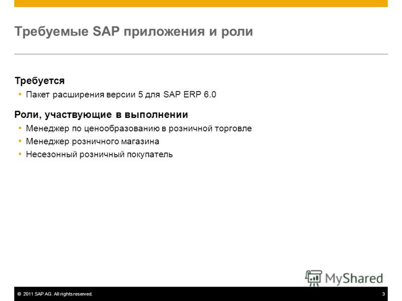 ©2011 SAP AG. All rights reserved.3 Требуемые SAP приложения и роли Требуется Пакет расширения версии 5 для SAP ERP 6.0 Роли, участвующие в выполнении Менеджер по ценообразованию в розничной торговле Менеджер розничного магазина Несезонный розничный