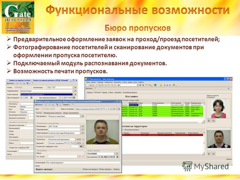 Предварительное оформление заявок на проход/проезд посетителей; Фотографирование посетителей и сканирование документов при оформлении пропуска посетителю. Подключаемый модуль распознавания документов. Возможность печати пропусков.