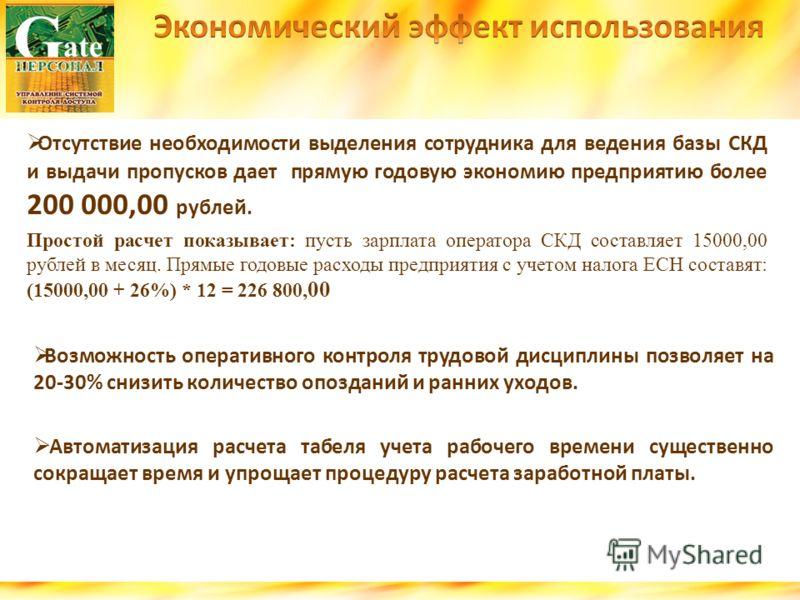 Отсутствие необходимости выделения сотрудника для ведения базы СКД и выдачи пропусков дает прямую годовую экономию предприятию более 200 000,00 рублей. Простой расчет показывает: пусть зарплата оператора СКД составляет 15000,00 рублей в месяц. Прямые