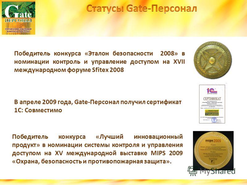 Победитель конкурса «Эталон безопасности 2008» в номинации контроль и управление доступом на XVII международном форуме Sfitex 2008 В апреле 2009 года, Gate-Персонал получил сертификат 1С: Совместимо Победитель конкурса «Лучший инновационный продукт»