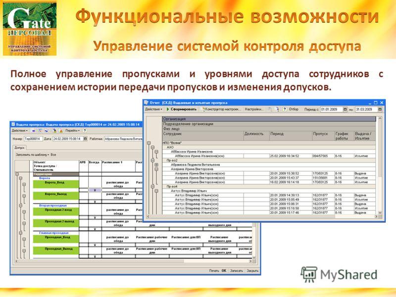 Полное управление пропусками и уровнями доступа сотрудников с сохранением истории передачи пропусков и изменения допусков.