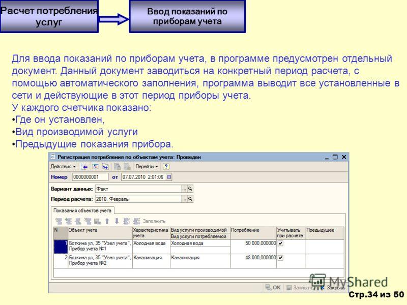 Расчет потребления услуг Ввод показаний по приборам учета Для ввода показаний по приборам учета, в программе предусмотрен отдельный документ. Данный документ заводиться на конкретный период расчета, с помощью автоматического заполнения, программа выв