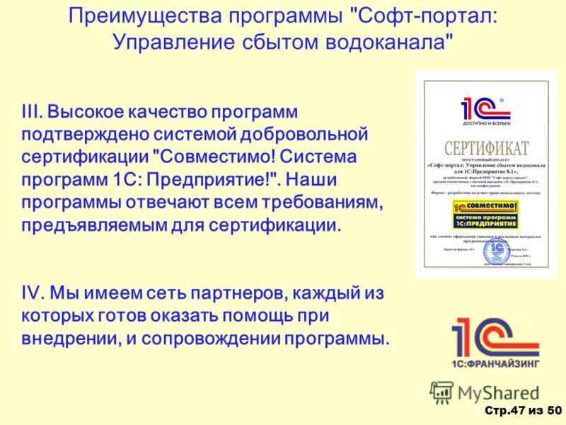 III. Высокое качество программ подтверждено системой добровольной сертификации