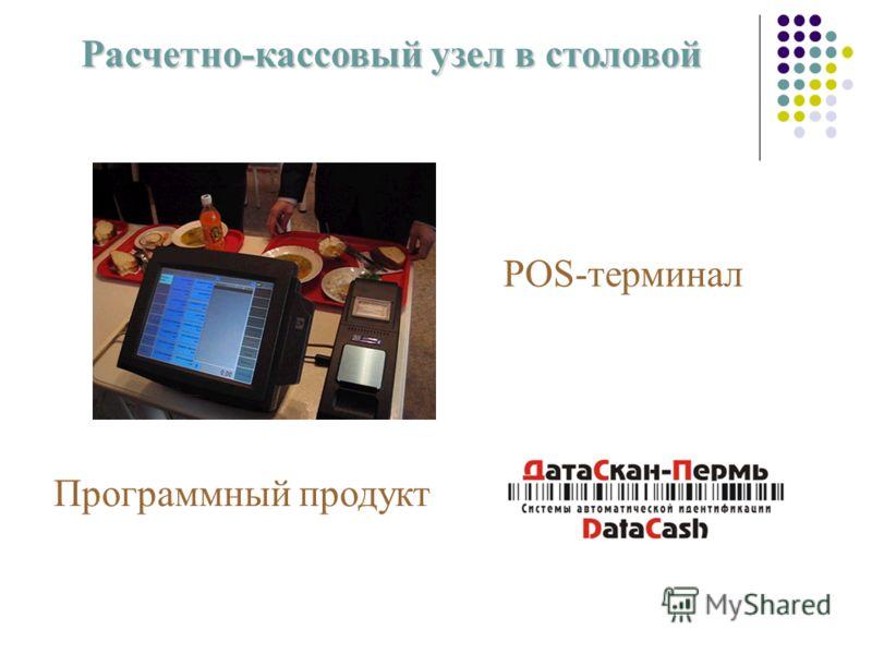 Расчетно-кассовый узел в столовой Программный продукт POS-терминал